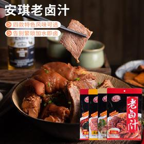 安琪老卤汁150g  家用卤水配料 卤菜卤鸡爪牛肉复合调味料 多种口味卤料包
