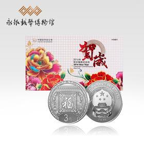 2016年贺岁纪念币福字币银币
