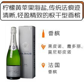 宝禄爵纯天然香槟 Pol Roger Pure Extra Brut Champagne AOC