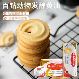 百钻食用动物黄油 发酵黄油 烘培家用煎牛排专用做面包饼干蛋糕原料