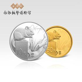 2020中国庚子鼠年本色金银币(3克金+30克银)套装