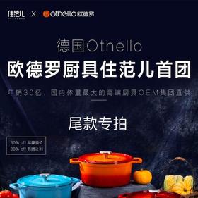 Othello欧德罗 补差/尾款专拍