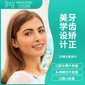 牙齿矫正美学设计 -远东龙岗院区-口腔科