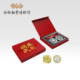 国泰民安含泰山币光辉历程纪念币双币套装