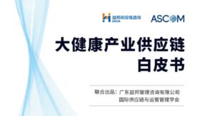 《大健康产业供应链白皮书》电子报告