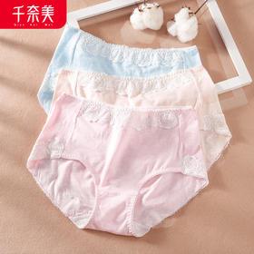 千奈美简约纯色轻盈透气三角裤中腰提臀舒适蕾丝边内裤三条装