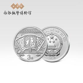 2020年贺岁福字币银币卡册装
