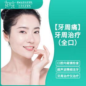 全口牙周治疗 -远东龙岗院区-口腔科