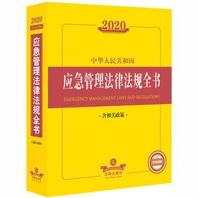 2020中华人民共和国应急管理法律法规全书(含相关政策)