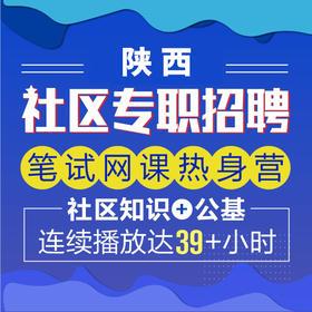陕西社区笔试网课热身营,精品39+小时网课