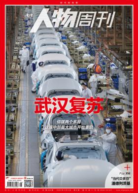 南方人物周刊2020年第8期总626期武汉复苏