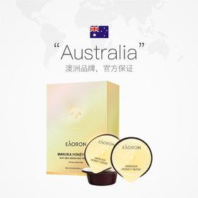 澳洲eaoron蜂毒面膜深层清洁收缩毛孔补水保湿涂抹式蜂蜜胶囊面膜