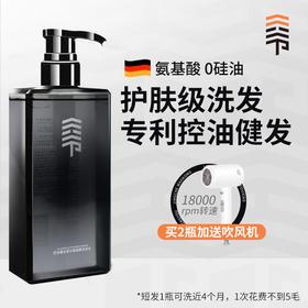 【去屑丰盈】德国专利男性洗发水