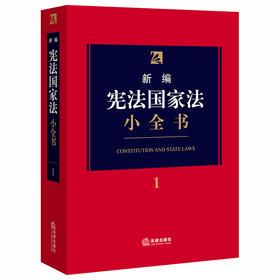 2020年新版 新编宪法国家法小全书.1