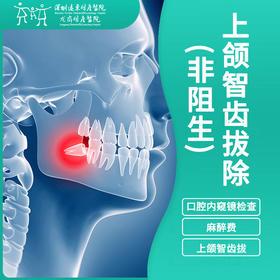 拔牙 上颌智齿拔除/非阻生 -远东龙岗院区-口腔科