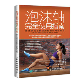 泡沫轴wan全使用指南提升表现与预防损伤的针对性练习 健身书籍