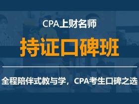 2020年CPA上财名师持证口碑班-六科(全程陪伴式教与学,名师教授+考霸授课,赠全套纸质教材)