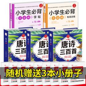 唐诗300首全套+古诗词字帖+古诗词专项训练+随机送3本小册子