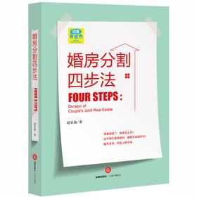 婚房分割四步法 赵星海著