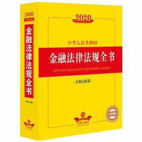 2020中华人民共和国金融法律法规全书(含相关政策)