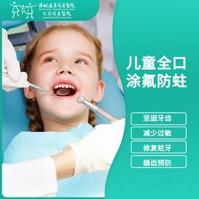 儿童全口涂氟防蛀(仅限周一到周五使用)-远东龙岗院区-口腔科