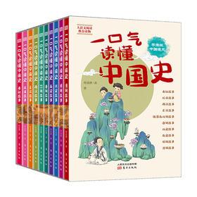 《一口气读懂中国史(青少年版)》全十册