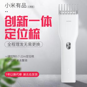 【小米有品众筹爆品,一年只换不修】type-C快充 8万家庭选择的电动理发器 理发原来如此简单