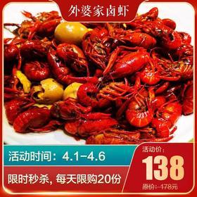 【外婆家】卤虾(3斤大虾)