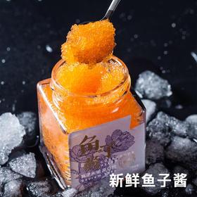 赛里木湖高白鲑鱼子酱鱼肉酱 鱼子酱100/瓶  鱼肉酱180g/瓶