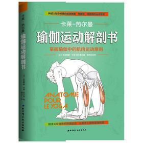 瑜伽运动解剖书:掌握瑜伽中的肌肉运动原则