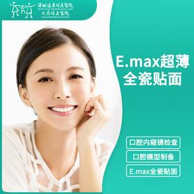 E-max全瓷贴面 -远东龙岗院区-口腔科