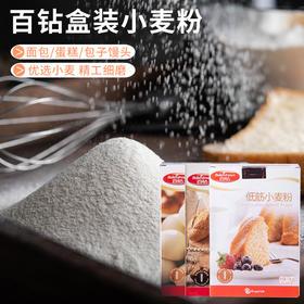 安琪百钻小麦粉 1kg大包装盒装面粉 低筋粉中筋粉高筋粉 面包粉蛋糕房普通面粉