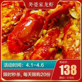 【外婆家】大虾2.5斤丨活虾现做
