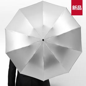 【升级钛银反向自动伞,晴雨两用】零透光,防晒UPF50+,一键开合,强抗风10骨伞骨,双人伞面,反向不湿车!