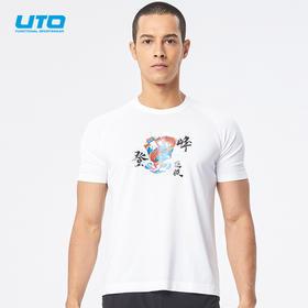 新品UTO定制款2.0运动短袖