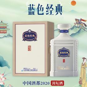 蓝色经典中国酒都2020封坛酒 3L