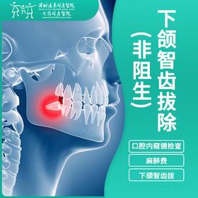 拔牙 下颌智齿拔除/非阻生 -远东龙岗院区-口腔科