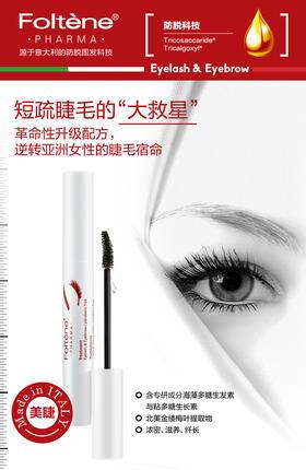 丰添睫毛眉毛滋养修护精华液、纤长浓密强韧睫毛8ml