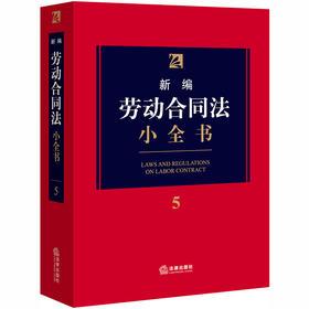 新编劳动合同法小全书.5