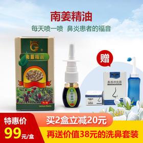 [优选]南姜精油 台湾原装进口 【99元/瓶 买两瓶立减20元 再送价值38元洗鼻套装】