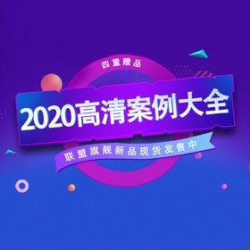 热销旗舰:2020高清实景案例大全!现货发售中!