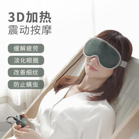 现货【全新升级款】冇心眼部按摩眼罩睡眠热敷缓解眼疲劳usb充电式加热保护眼睛