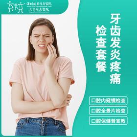 牙齿发炎牙齿疼痛检查套餐 -远东龙岗院区-口腔科