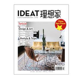 IDEAT理想家2020年4月刊