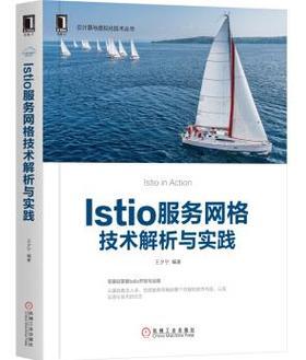 Istio服务网格技术解析与实践【机械】
