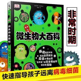 儿童DK微生物大百科启蒙绘本养成卫生好习惯保护自己世界历险记
