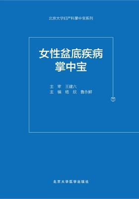 女性盆底疾病诊治掌中宝 杨欣 北医社