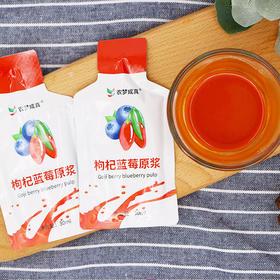 【增加免疫力】野生蓝莓枸杞原浆液 0添加 天然健康