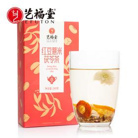 【买2送1】艺福堂 红豆薏米茯苓茶 独立小包装 240g/盒