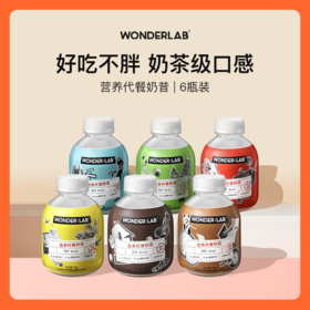 wonderlab小胖瓶嚼嚼代餐奶昔奶茶 6瓶装